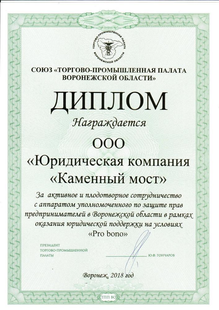 диплом от торгово-промышленной палаты
